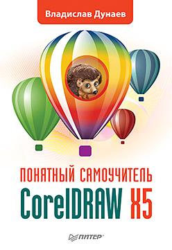 CorelDRAW X5. Понятный самоучитель Дунаев В В