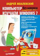 Компьютер без напряга. Изучаем Windows 7