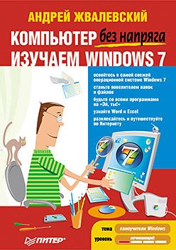 Компьютер без напряга. Изучаем Windows 7 Жвалевский А В
