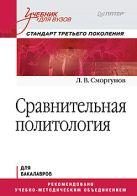 Сравнительная политология. Учебник для вузов. Стандарт третьего поколения