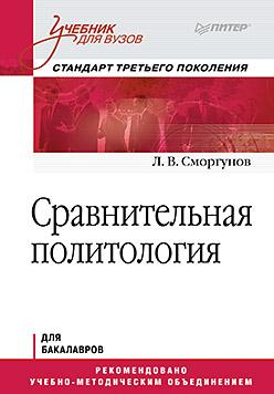 Сравнительная политология. Учебник для вузов. Стандарт третьего поколения Сморгунов Л В