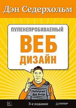 Пуленепробиваемый веб-дизайн. Библиотека специалиста. 3-е изд. Седерхольм Д