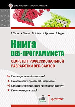 Книга веб-программиста: секреты профессиональной разработки веб-сайтов Хоган Б