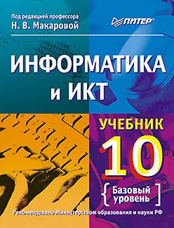 Информатика и ИКТ. Учебник. 10 класс. Базовый уровень. 2-е изд. Макарова Н В
