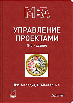 Управление проектами. 8-е изд. Мередит Д Р