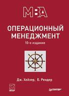 Операционный менеджмент. 10-е изд.