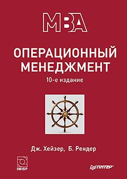 Операционный менеджмент. 10-е изд. Хейзер Д
