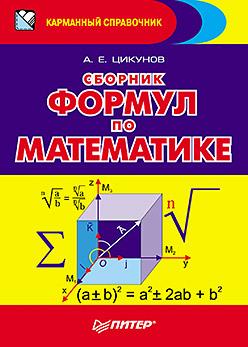 Сборник формул по математике ( Цикунов А Е  )