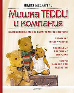 Мишка Тедди и компания Мудрагель Л Д