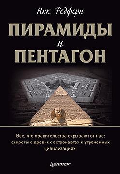 Пирамиды и Пентагон. Правительственные секреты, поиски таинственных следов, древние астронавты и утраченные цивилизации Редферн Н