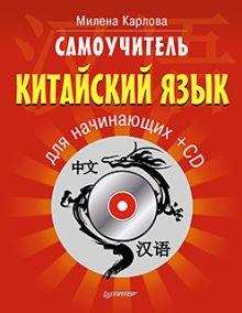 Карлова М Э - Самоучитель. Китайский язык для начинающих + CD обложка книги