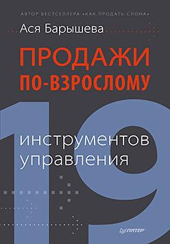 Продажи по-взрослому: 19 инструментов управления Барышева А В