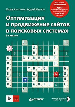 Оптимизация и продвижение сайтов в поисковых системах (+CD) 3-е изд. Ашманов И С