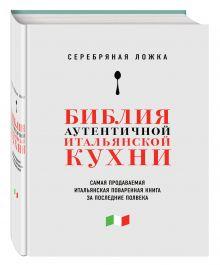 - Серебряная ложка (книга в супере) обложка книги