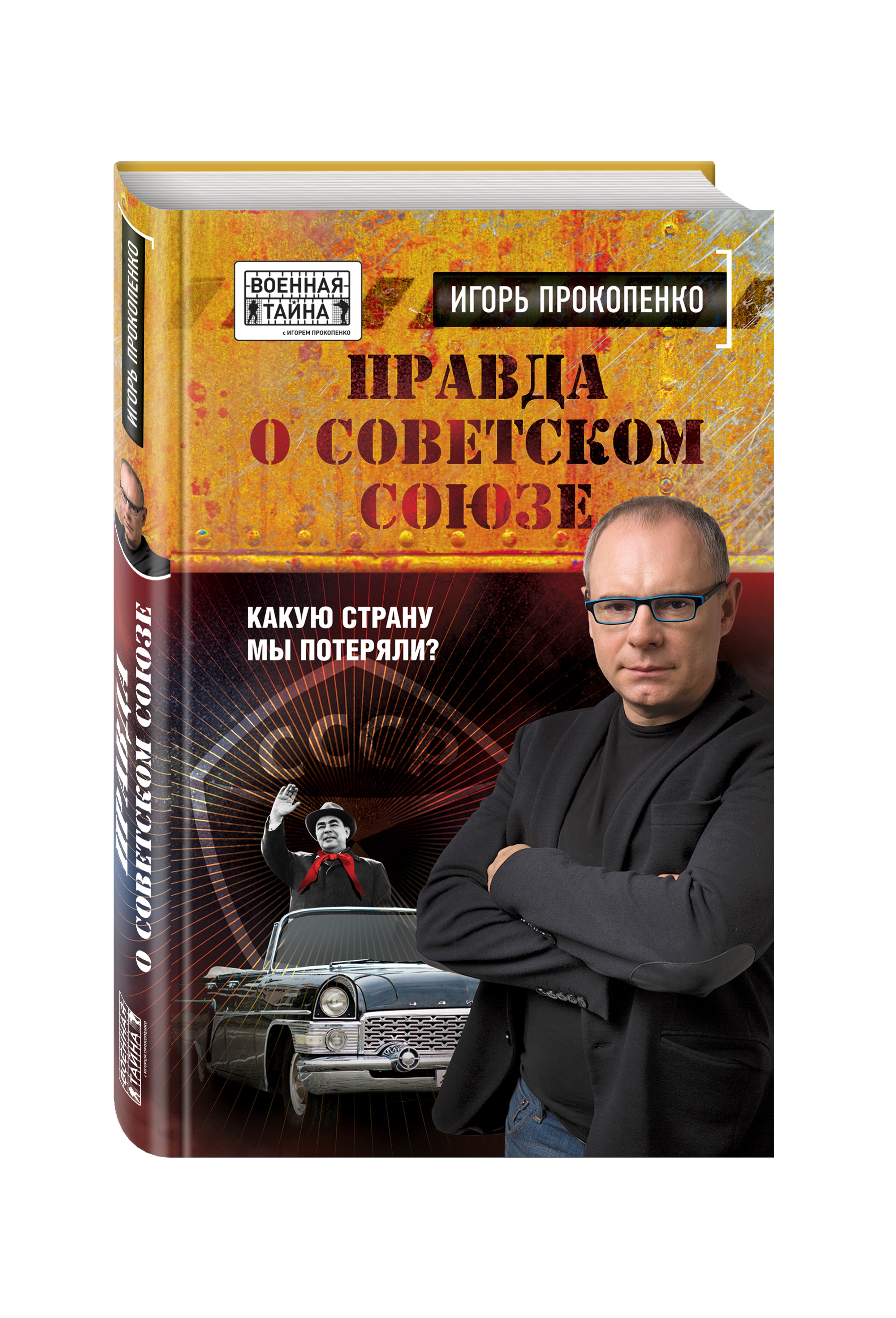 Правда о Советском Союзе. Какую страну мы потеряли? ( Прокопенко И.С.  )