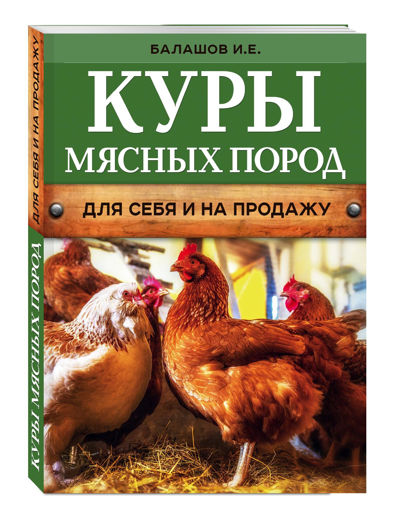 Куры мясных пород (нов.оф.) ( Балашов И.Е.  )