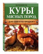 Балашов И.Е. - Куры мясных пород (нов.оф.)' обложка книги