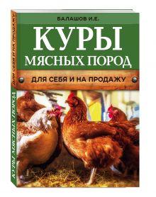 Балашов И.Е. - Куры мясных пород (нов.оф.) обложка книги