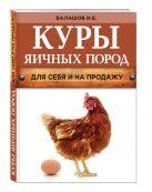 Балашов И.Е. - Куры яичных пород (нов.оф.)' обложка книги