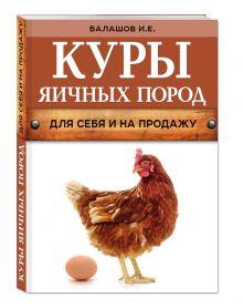 Балашов И.Е. - Куры яичных пород (нов.оф.) обложка книги