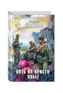 Денисов В. - Путь на Кристу. Побег обложка книги