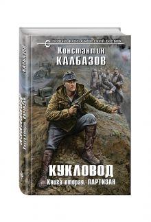 Калбазов К.Г. - Кукловод. Книга 2. Партизан обложка книги