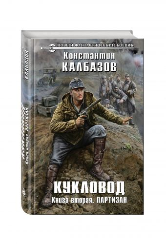 Кукловод. Книга 2. Партизан Калбазов К.Г.