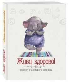 Андрианова Н.А. - Живи здорово! Блокнот счастливого человека (Слоник) обложка книги