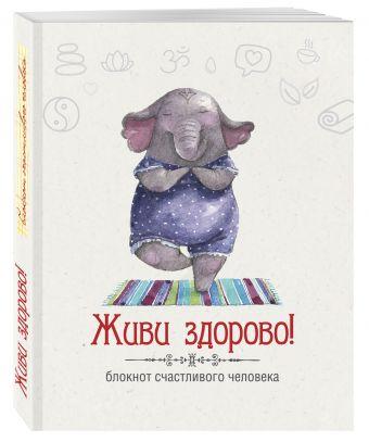 Живи здорово! Блокнот счастливого человека (Слоник) Андрианова Н.А.