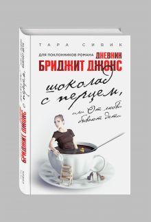 Сивик Т. - Шоколад с перцем, или От любви бывают дети обложка книги