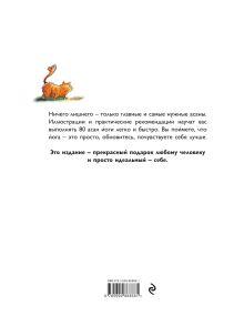 Обложка сзади Собака мордой вниз, или 80 асан, которые должен научиться делать каждый (2-е. изд)
