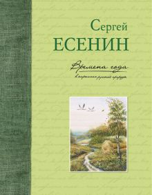 Обложка Времена года в картинах русской природы Сергей Есенин