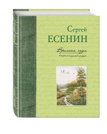 Есенин С.А. - Времена года в картинах русской природы обложка книги