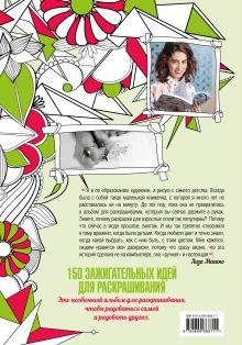 Обложка сзади 150 зажигательных идей, чтобы раскрасить этот мир Лиза Магано, Шарлотта Легрис