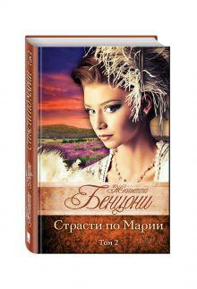 Бенцони Ж. - Страсти по Марии. (комплект) обложка книги