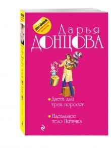 Донцова Д.А. - Диета для трех поросят. Идеальное тело Пятачка обложка книги
