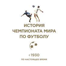 Обложка сзади История чемпионата мира по футболу: с 1930 по настоящее время (в футляре)