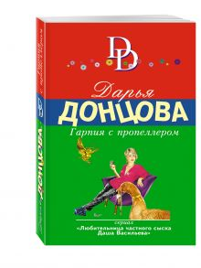 Донцова Д.А. - Гарпия с пропеллером обложка книги