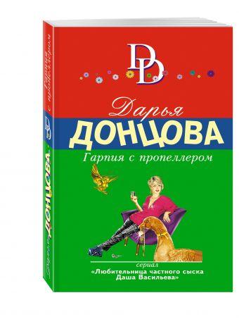 Гарпия с пропеллером Донцова Д.А.