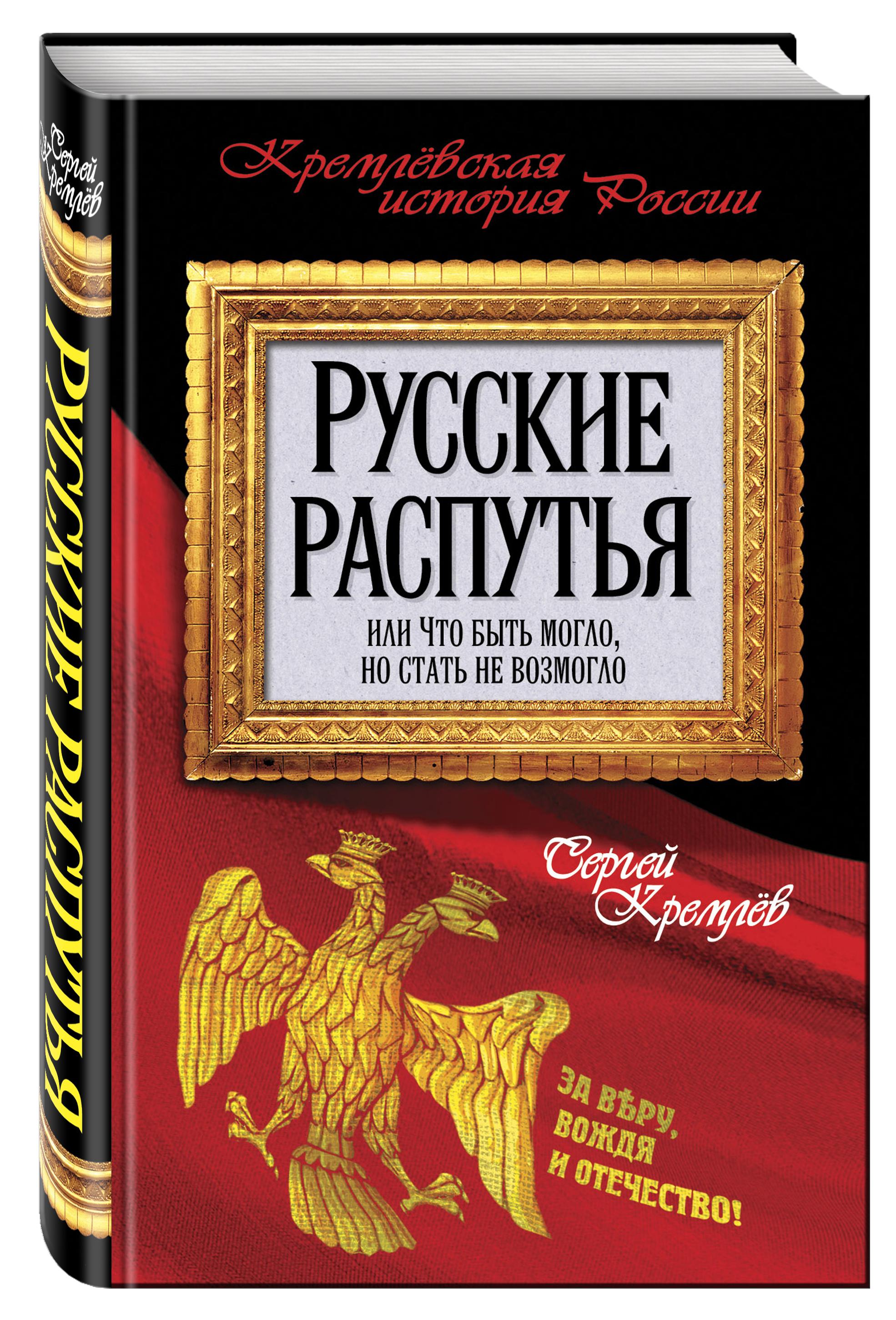 Русские распутья, или Что быть могло, но стать не возмогло ( Кремлев С.  )