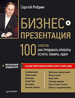 Бизнес-презентация. 100 советов, как продавать проекты, услуги, товары, идеи (+ аудиокурс) Ребрик С Б