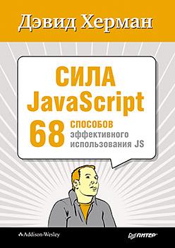 Сила JavaScript. 68 способов эффективного использования JS Херман Д