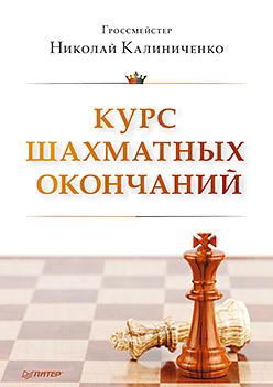 Курс шахматных окончаний Калиниченко Н М