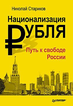Национализация рубля — путь к свободе России (мяг. Обл) Стариков Н В