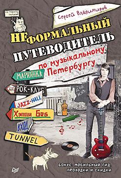 Неформальный путеводитель по музыкальному Петербургу Владимиров С В