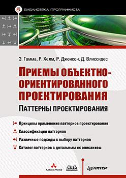 Приемы объектно-ориентированного проектирования Гамма Э