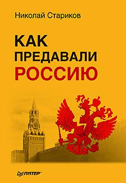 Как предавали Россию Стариков Н В