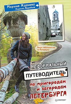 Неформальный путеводитель по пригородам и загородам Петербурга Жданова М А