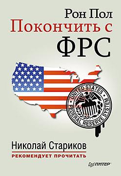 Покончить с ФРС Пол Р
