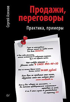 Продажи, переговоры Азимов С А